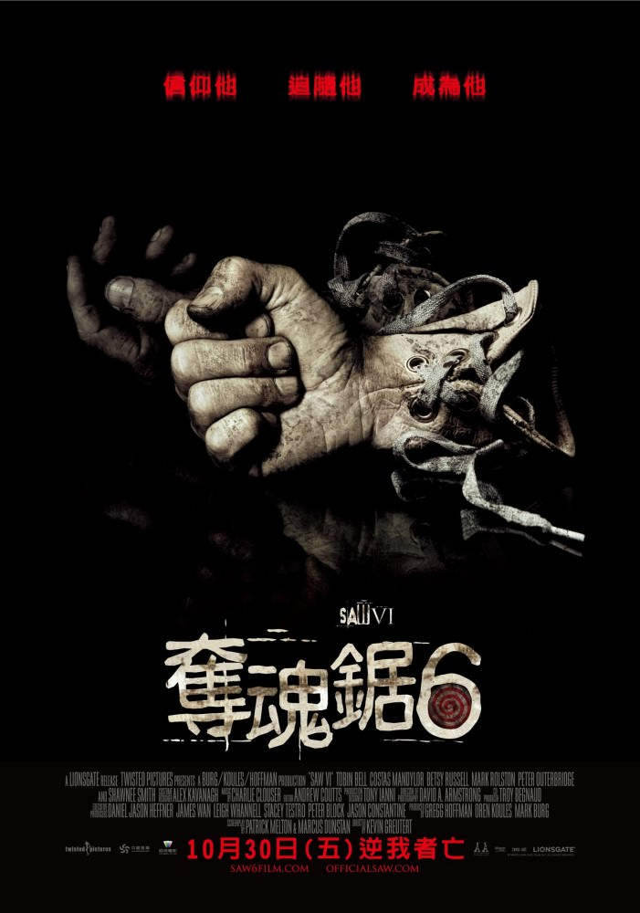Movie, Saw VI(美國.加拿大) / 奪魂鋸6(台) / 恐懼鬥室6:萬罰朝中(港) / 电锯惊魂6(網), 電影海報, 台灣