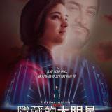 Movie, Secret Superstar(印度) / 隱藏的大明星(台) / 秘密巨星(中), 電影海報, 台灣