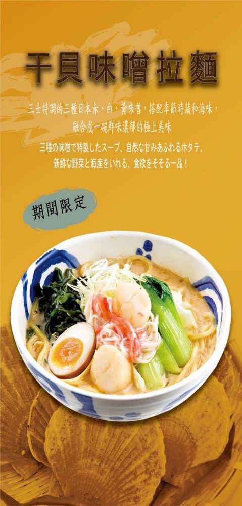 麵家三士@南港車站店, menu, 期間限定