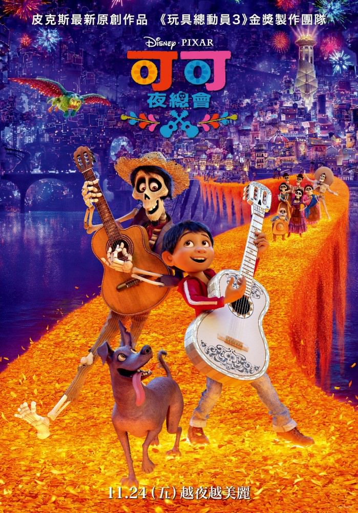 Movie, Coco(美國) / 可可夜總會(台) / 寻梦环游记(中) / 玩轉極樂園(港), 電影海報, 台灣