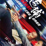 Movie, 追捕(香港.中國) / 追捕(台) / Man Hunt(英文), 電影海報, 台灣