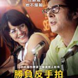 Movie, Battle of the Sexes(英國.美國) / 勝負反手拍(台) / 男女單打戰(港) / 性别之战(網), 電影海報, 台灣