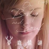 Movie, Teströl és lélekröl(匈牙利) / 夢鹿情謎(台) / 夢鹿情緣(港) / On Body and Soul(英文) / 肉与灵(網), 電影海報, 台灣