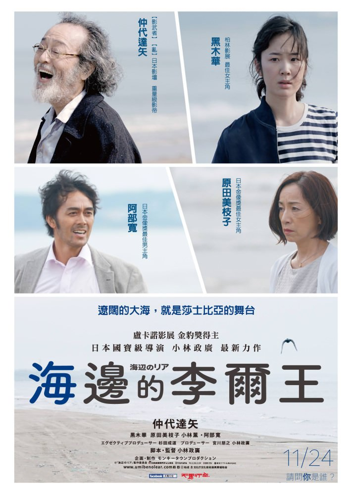 Movie, 海辺のリア(日本) / 海邊的李爾王(台) / Lear on the Shore(英文) / 海边的李尔(網), 電影海報, 台灣