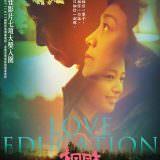 Movie, 相爱相亲(中國.台灣) / 相愛相親(台) / Love Education(英文), 電影海報, 台灣