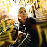 Movie, In Search of Fellini(美國.義大利) / 尋找費里尼(台), 電影海報, 台灣