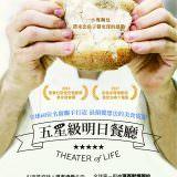 Movie, Theater of Life(加拿大) / 五星級明日餐廳(台) / 人生剧场(網), 電影海報, 台灣