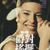 Movie, Elis(巴西) / ELIS爵對搖擺(台) / 依莉丝(網), 電影海報, 台灣
