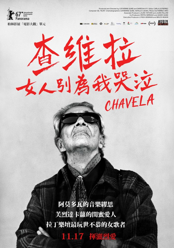Movie, Chavela(美國.墨西哥.西班牙) / 查維拉:女人別為我哭泣(台) / 查维拉(網), 電影海報, 台灣