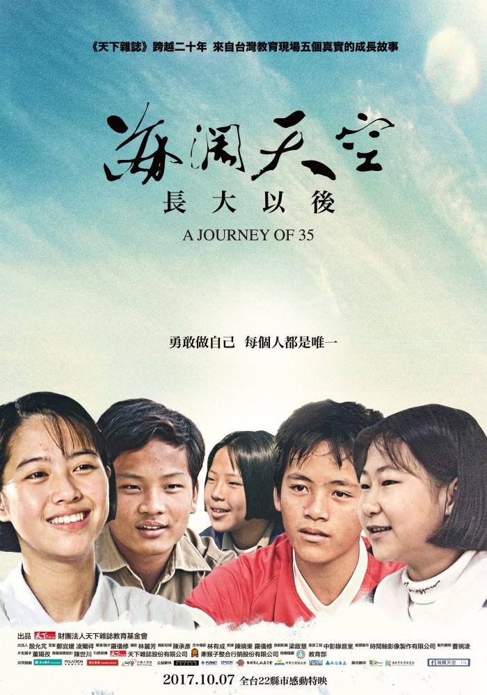 Movie, 海闊天空(台灣) / A Journey of 35(英文), 電影海報, 台灣