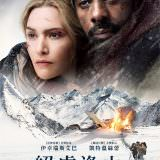 Movie, The Mountain Between Us(美國) / 絕處逢山(台) / 冰峰逃生(港) / 远山恋人(網), 電影海報, 台灣