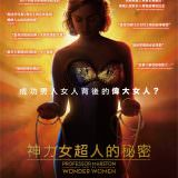 Movie, Professor Marston & the Wonder Women(美國) / 神力女超人的秘密(台) / 佔‧誘神奇女俠(港) / 马斯顿教授与神奇女侠(網), 電影海報, 台灣
