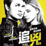 Movie, November Criminals(美國) / 追兇(台) / 十一月的罪行(網), 電影海報, 台灣