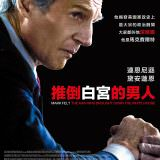 Movie, Mark Felt: The Man Who Brought Down the White House(美國) / 推倒白宮的男人(台), 電影海報, 台灣