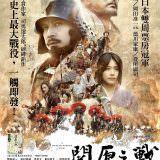 Movie, 関ヶ原(日本) / 關原之戰(台) / Sekigahara(英文), 電影海報, 台灣