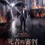 Movie, 희생부활자(韓國) / 死者的審判(台) / RV: Resurrected Victims(英文) / 牺牲复活者(網), 電影海報, 台灣