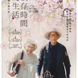 Movie, 人生フルーツ(日本) / 積存時間的生活(台) / Life Is Fruity(英文) / 人生果实(網), 電影海報, 台灣