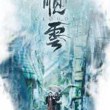 Movie, 順雲(台灣) / Cloudy(英文), 電影海報, 台灣