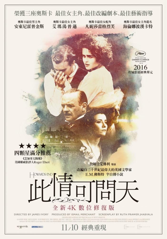 Movie, Howards End(英國.日本) / 此情可問天(台.港) / 霍华德庄园(網), 電影海報, 台灣