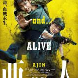 Movie, 亜人(日本) / 亞人(台) / Ajin: Demi-Human(英文) / 亚人 真人版(網), 電影海報, 台灣