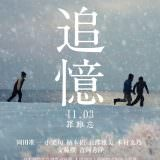 Movie, 追憶(日本) / 追憶(台) / Tsuioku(英文), 電影海報, 台灣