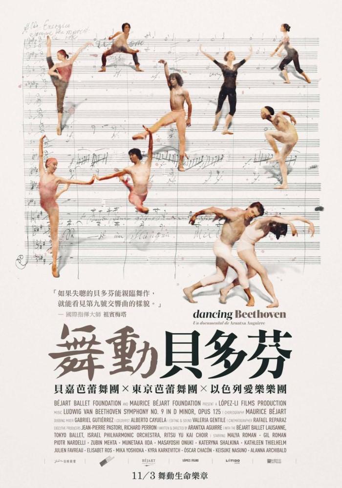 Movie, Dancing Beethoven(西班牙.瑞士) / 舞動貝多芬(台) / 伴随贝多芬起舞(網), 電影海報, 台灣