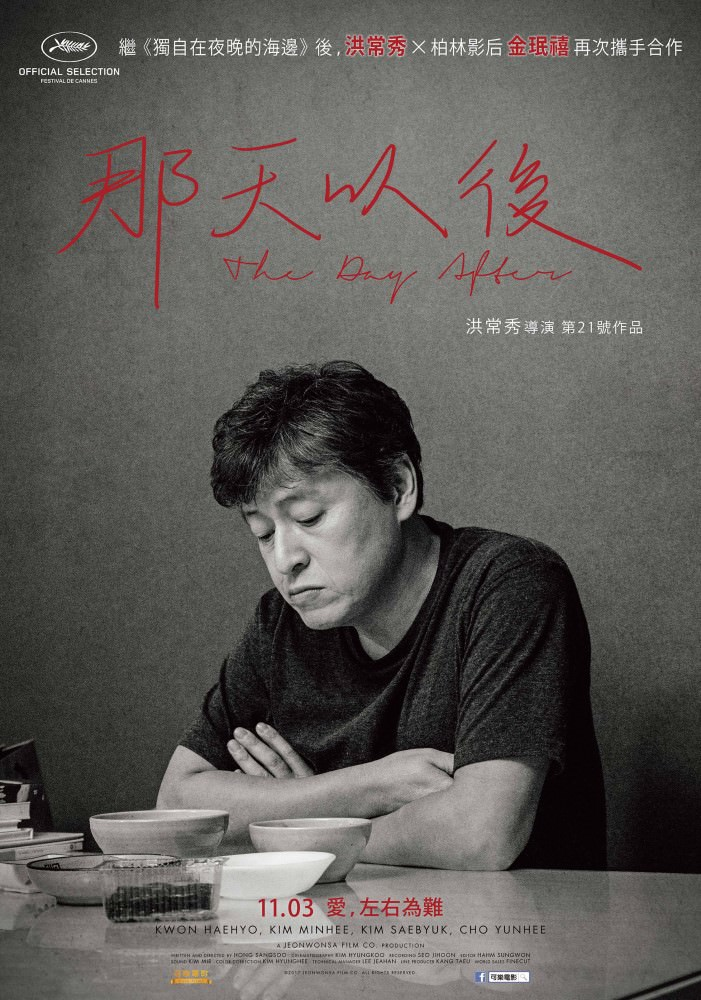 Movie, 그 후(韓國) / 那天以後(台) / 情今以後(港) / The Day After(英文), 電影海報, 台灣
