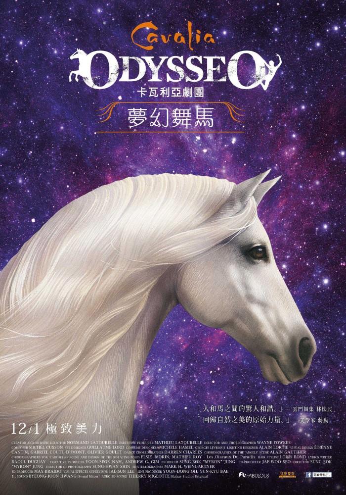 Movie, Odysseo by Cavalia(韓國) / 夢幻舞馬-卡瓦利亞(台), 電影海報, 台灣