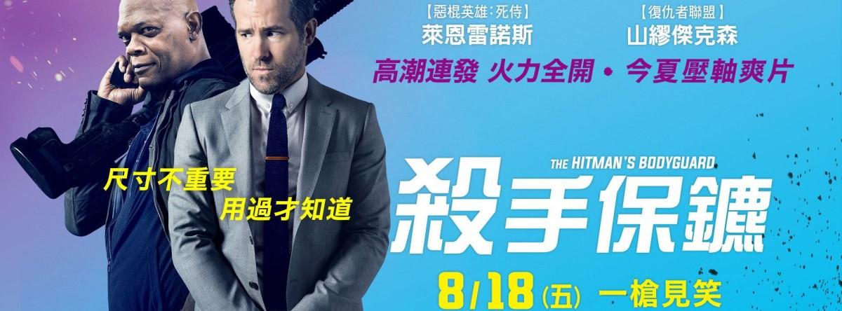 Movie, The Hitman's Bodyguard(美國.中國.保加利亞.荷蘭) / 殺手保鏢(台) / 王牌保镖(中) / 保鏢救殺手(港), 電影海報, 台灣, banner