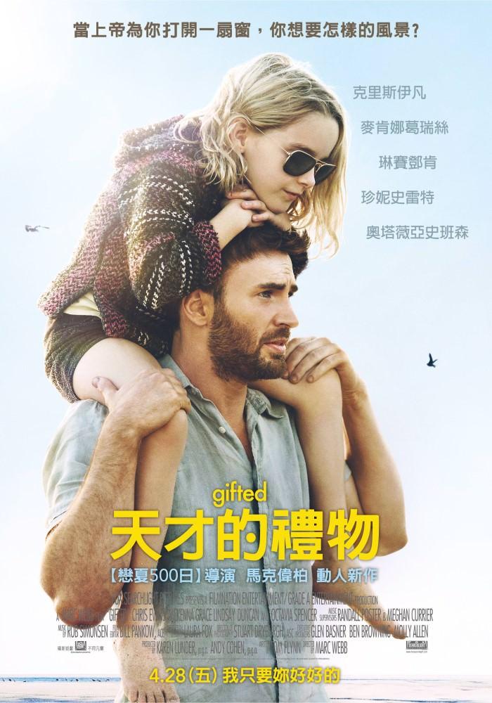 Movie, Gifted(美國) / 天才的禮物(台) / 天才少女(中) / 天賦的禮物(港), 電影海報, 台灣