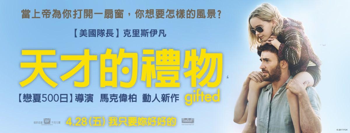 Movie, Gifted(美國) / 天才的禮物(台) / 天才少女(中) / 天賦的禮物(港), 電影海報, 台灣, 橫式