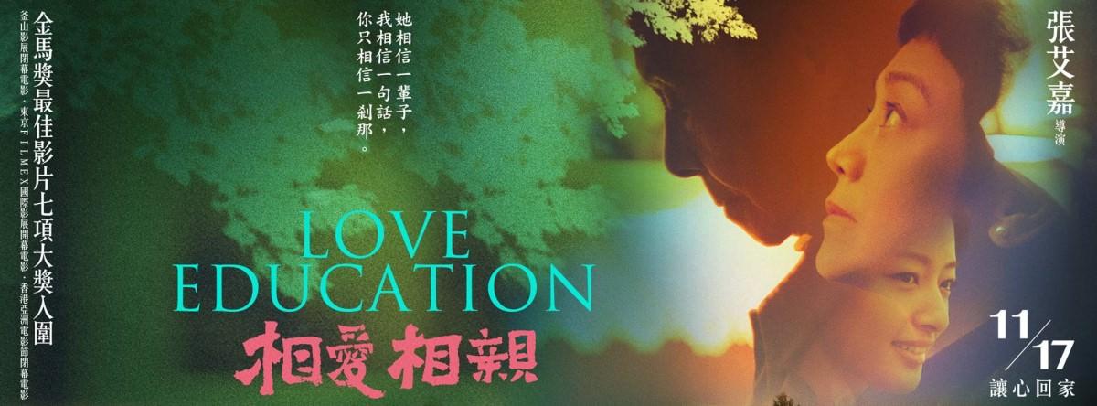 Movie, 相愛相親(台灣.中國) / Love Education(英文), 電影海報, 台灣, banner