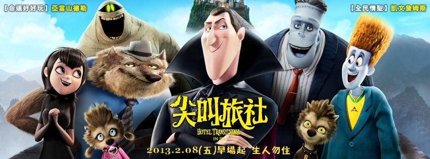 Movie, Hotel Transylvania(美國) / 尖叫旅社(台) / 精灵旅社(中) / 鬼靈精怪大酒店(港), 電影海報, 台灣, 橫式