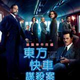 Movie, Murder on the Orient Express(美國.馬爾他) / 東方快車謀殺案(台.港) / 东方快车谋杀案(中), 電影海報, 台灣