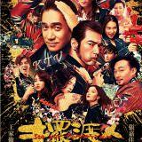 Movie, 摆渡人(中國.香港) / 擺渡人(台.港) / See You Tomorrow(英文), 電影海報, 台灣