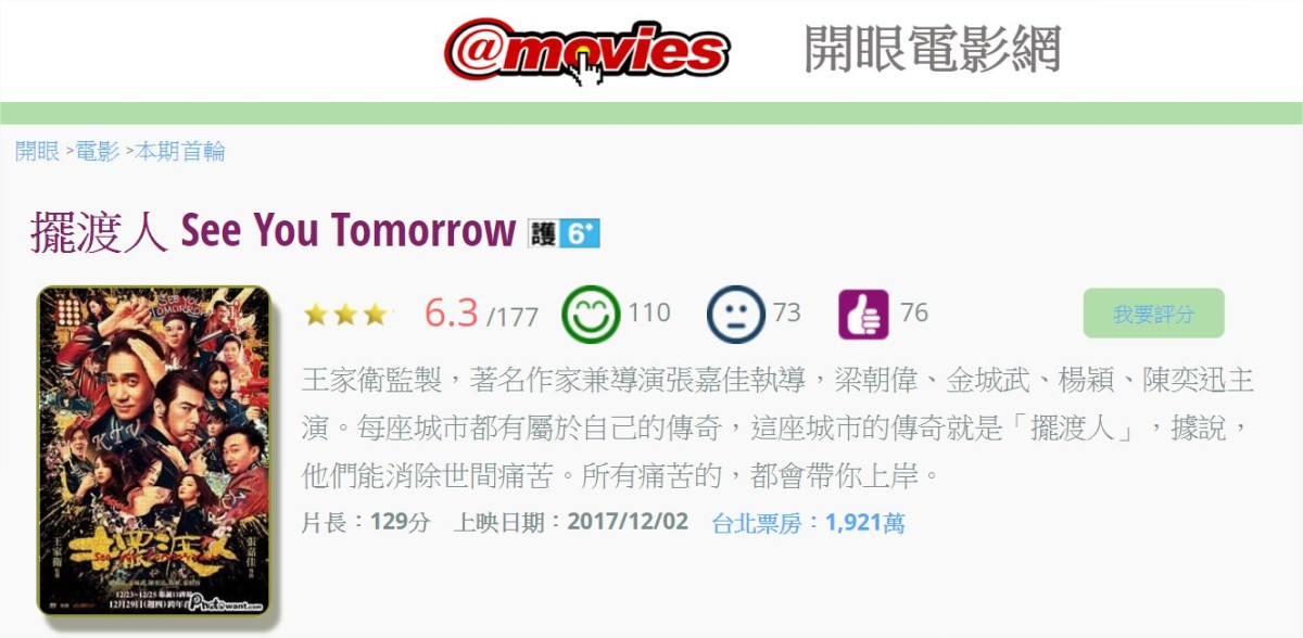 Movie, 摆渡人(中國.香港) / 擺渡人(台.港) / See You Tomorrow(英文), 開眼