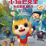 Movie, 小貓巴克里(台灣) / 小猫巴克里(中) / Barkley(英文), 電影海報, 台灣