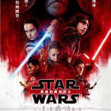 Movie, Star Wars: The Last Jedi(美國) / STAR WARS:最後的絕地武士(台) / 星球大战8:最后的绝地武士(中) / 星球大戰:最後絕地武士(港), 電影海報, 台灣