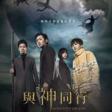 Movie, 신과 함께(韓國) / 與神同行(台) / Along with the Gods: The Two Worlds(英文), 電影海報, 台灣
