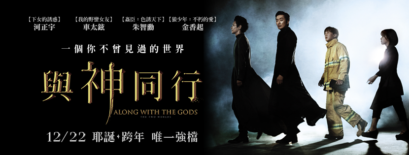 Movie, 신과 함께(韓國) / 與神同行(台) / Along with the Gods: The Two Worlds(英文), 電影海報, 台灣, 橫幅