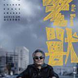 Movie, 老兽(中國) / 老獸(台) / Old Beast(英文), 電影海報, 台灣