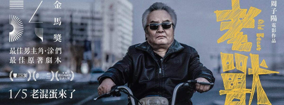Movie, 老兽(中國) / 老獸(台) / Old Beast(英文), 電影海報, 台灣, 橫幅