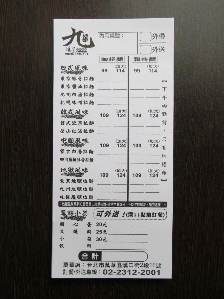 九湯屋日本拉麵@萬華店, 點菜單/menu