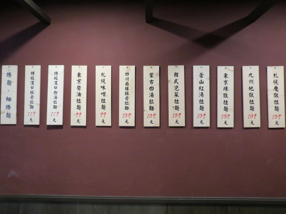 九湯屋日本拉麵@萬華店, 價目表/menu