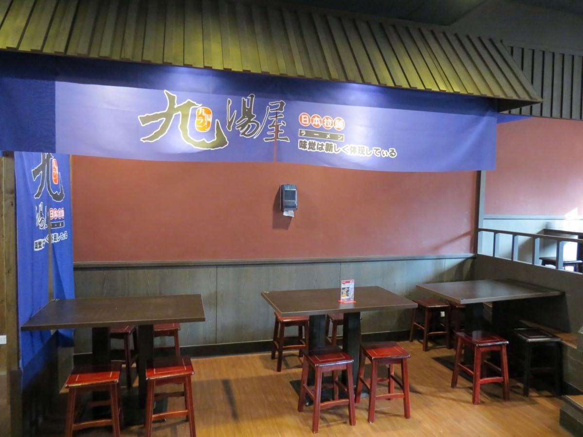 九湯屋日本拉麵@萬華店, 用餐空間