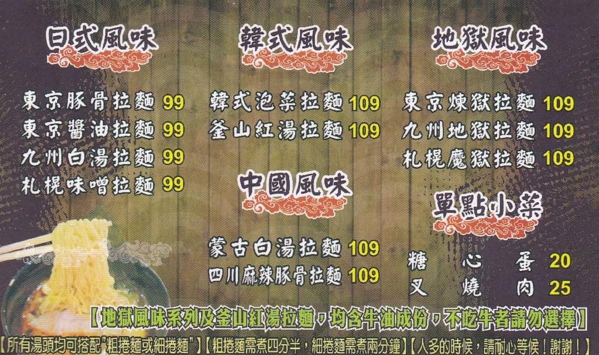 九湯屋日本拉麵@萬華店, 名片