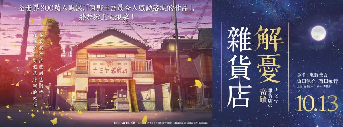 Movie, ナミヤ雑貨店の奇蹟(日本) / 解憂雜貨店(台.港) / Miracles of the Namiya General Store(英文), 電影海報, 台灣, 橫幅