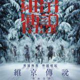 Movie, Викинг(俄羅斯) / 維京傳說:寒冰交鋒(台) / 维京:王者之战(中) / Viking(英文), 電影海報, 台灣