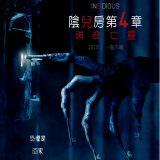 Movie, Insidious: The Last Key(美國) / 陰兒房第4章:鎖命亡靈(台) / 兒凶4:鎖命怨靈(港) / 潜伏4:锁命亡灵(網), 電影海報, 台灣