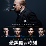 Movie, Darkest Hour(英國.美國) / 最黑暗的時刻(台) / 至暗时刻(中) / 黑暗對峙(港), 電影海報, 台灣